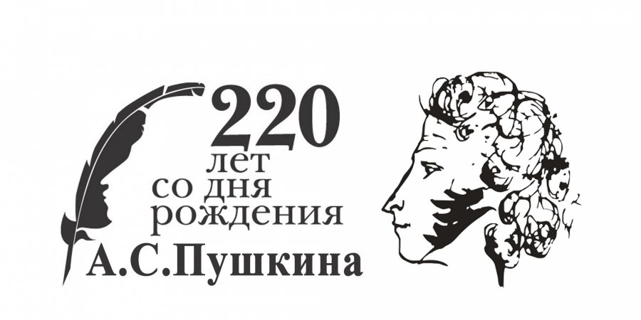 помощью 220 лет пушкину открытки был именно тем