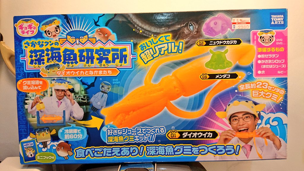 「さかなクンの深海魚研究所 ダイオウイカとなかまたち」を使って、ダイオウイカグミを作ってみました! レモンティー味のダイオウイカを、トニックウォーター+ブルーキュラソーの海に泳がせ、大人のフルーツポンチを楽しみました。いつか本物のダイオウイカも食べてみたい😌 https://www.takaratomy-arts.co.jp/specials/gyogyolife/…