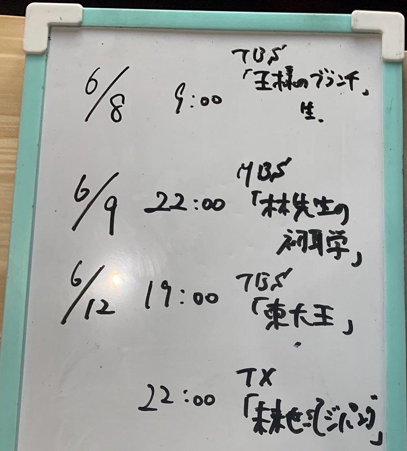 テレビ 伊沢 出演 拓司