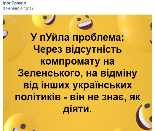 """Болтон і Волкер під час зустрічі зійшлися на тому, що обрання Зеленського """"створює нову можливість миру на Донбасі"""" - Цензор.НЕТ 329"""