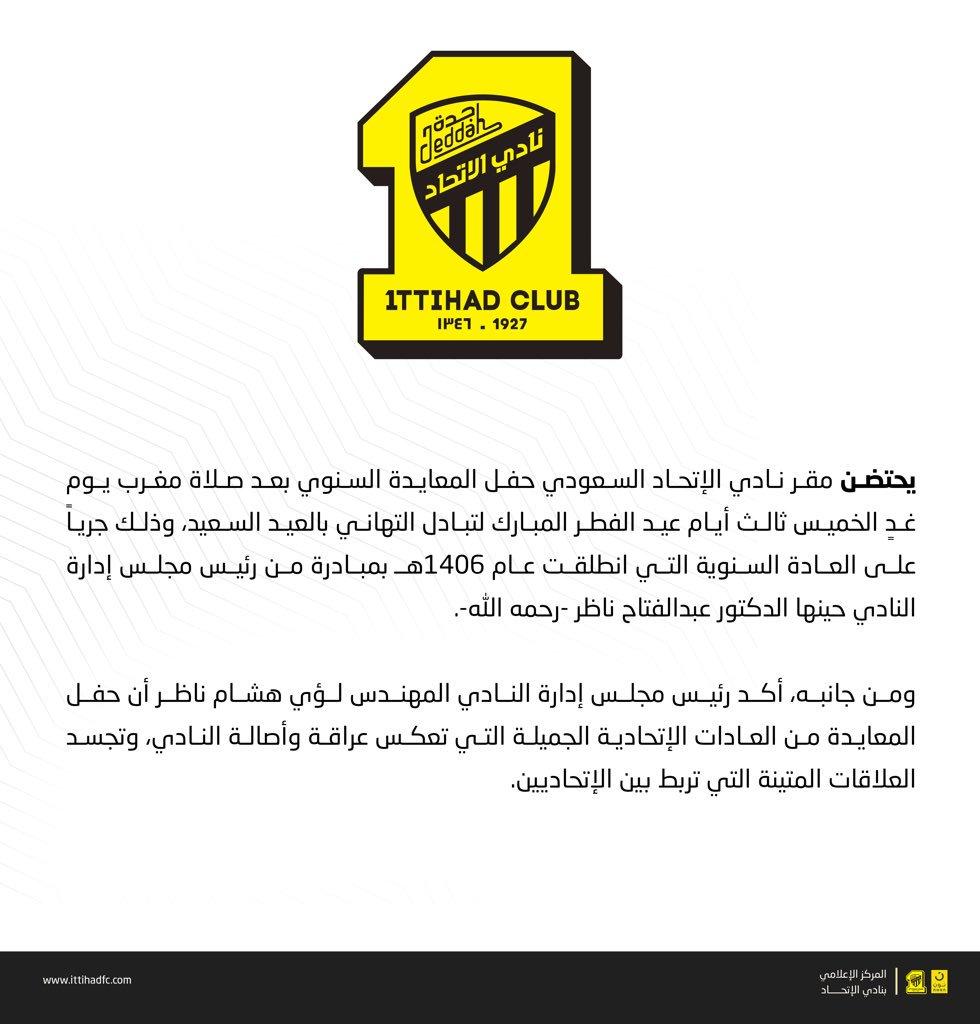 اخبار ومستجدات نادي الاتــــحاد يوم الخميس 6 يونيو 2019 م