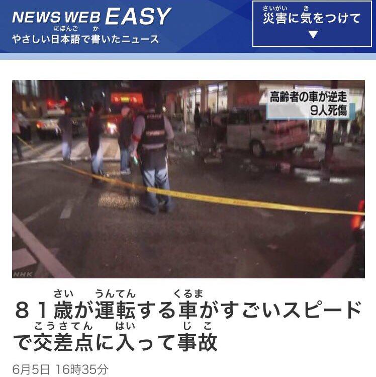 NHKのwebニュース、easy版というのがあってやさしい日本語で書いてくれてるんだけど 語彙力がないオタクという感じですごい頭に入ってきやすい