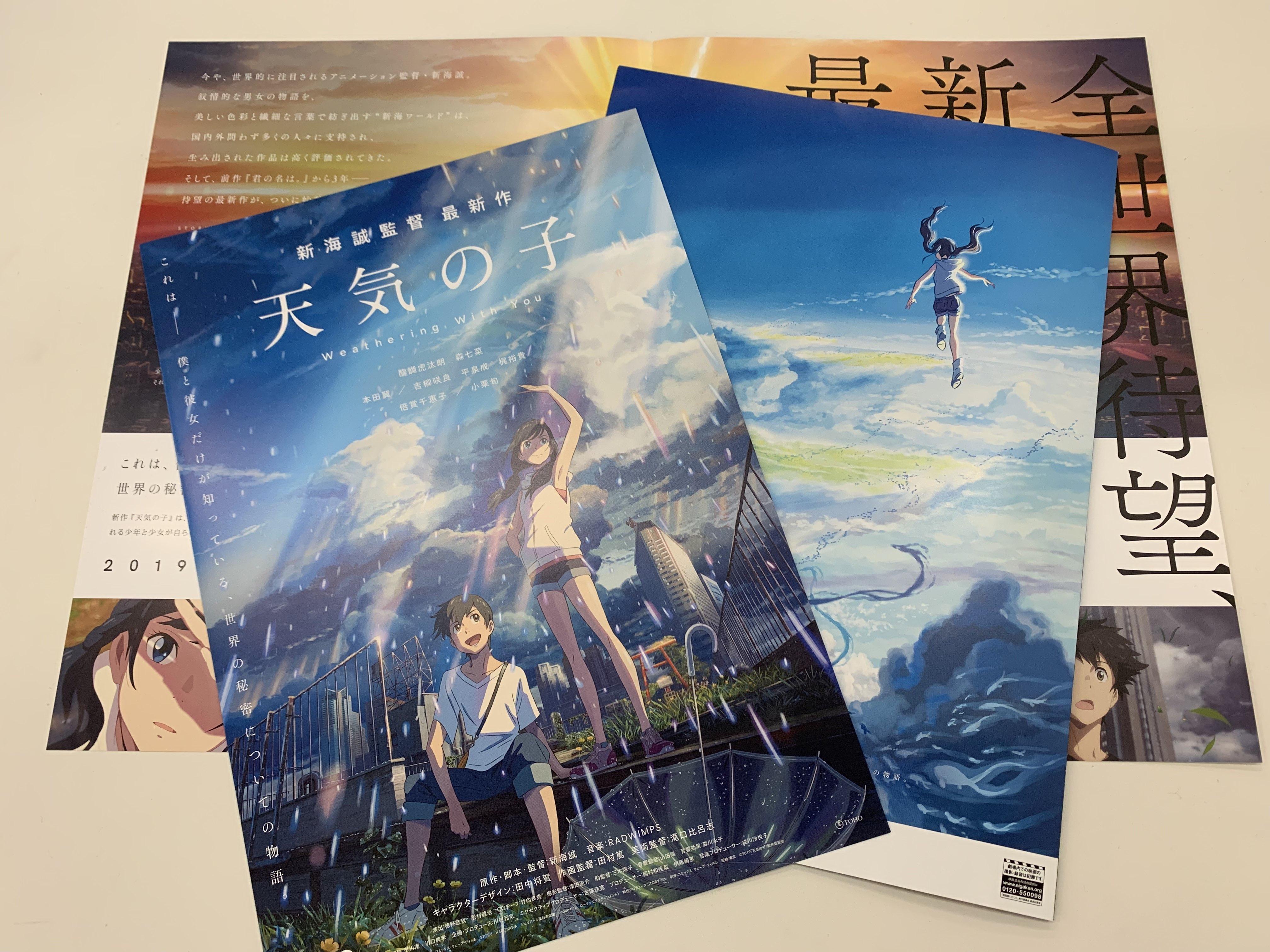 """Image result for tenki no ko light novel"""""""