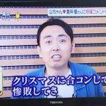 アンガールズ田中から山ちゃんへの祝福コメントが面白い!