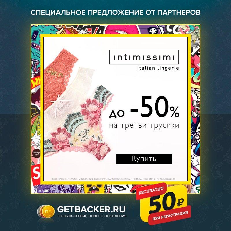 Получи #максимальныйкэшбэк с покупок в интернет-магазине #Intimissimi в #кэшбэксервис http://GetBacker.Ru! Дарим 50 рублей при регистрации на сайте! #интимиссими #нижнеебелье #купальники #трикотаж #длядевушек #дляженщин https://getbacker.ru/