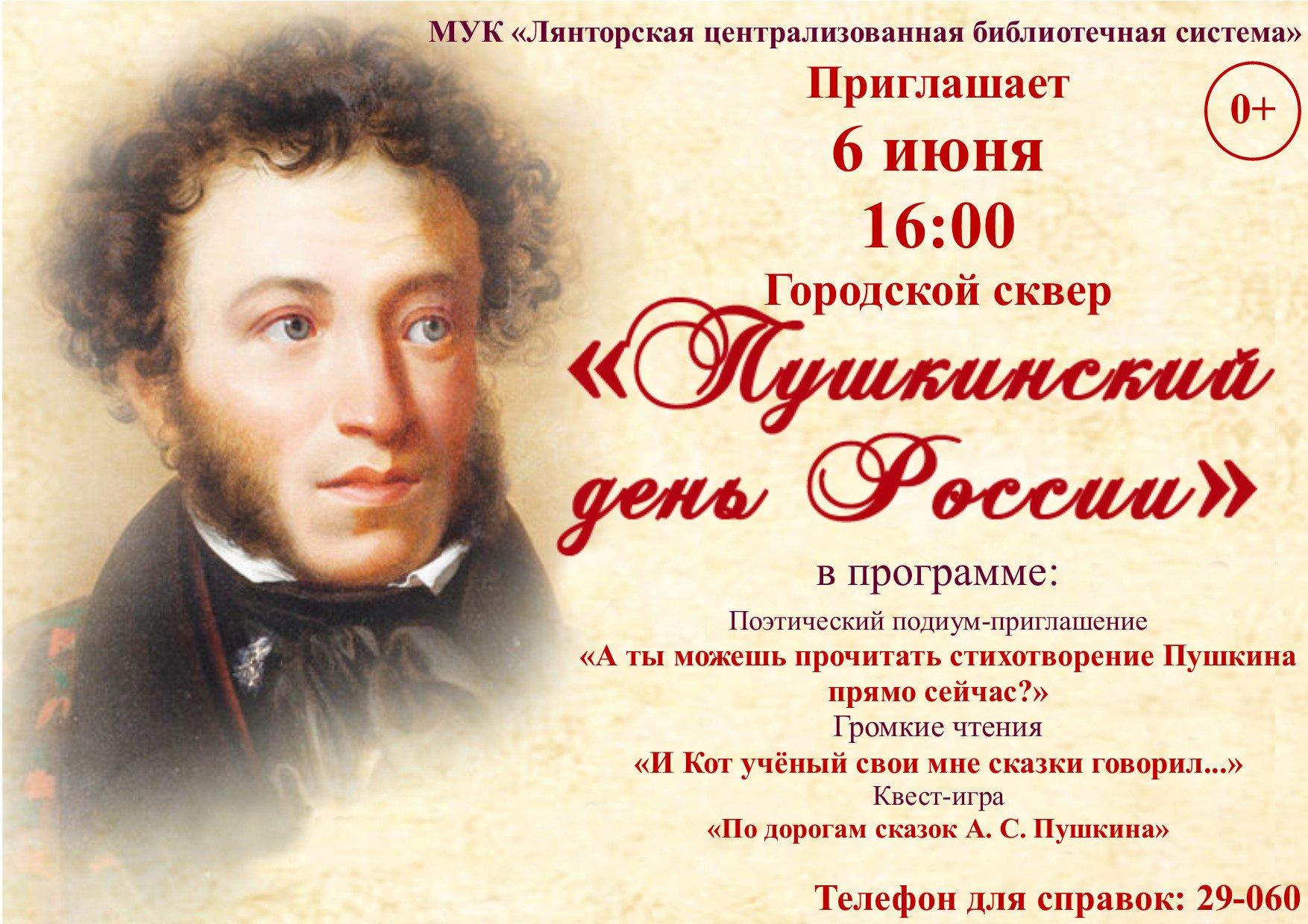 чтобы день рождения пушкина годами