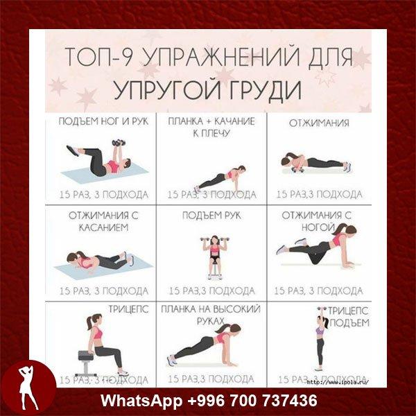 Комплексные упражнения для похудения всего