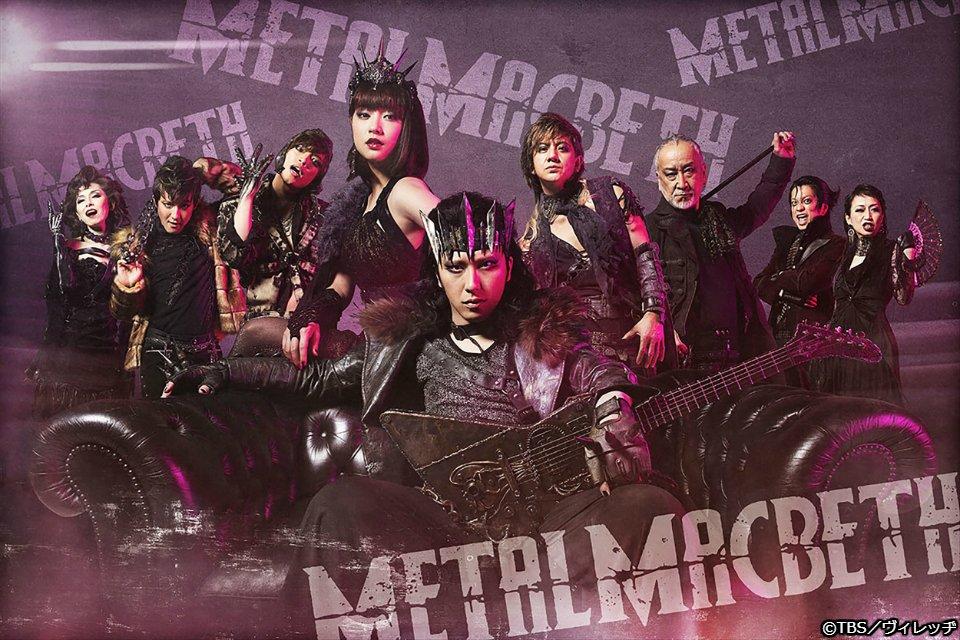 『劇団☆新感線『メタルマクベス』disc1』に続き、 disc2、disc3も放送決定 さらに、劇団