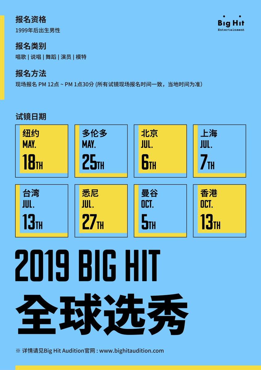 [ 2019 Big Hit 全球选秀 – 北京、上海 ] ∙ 日程:2019年7月6日-7月7日 ∙ 地点:稍后通知 ※ 详情请见Big Hit Audition官网 bighitaudition.com