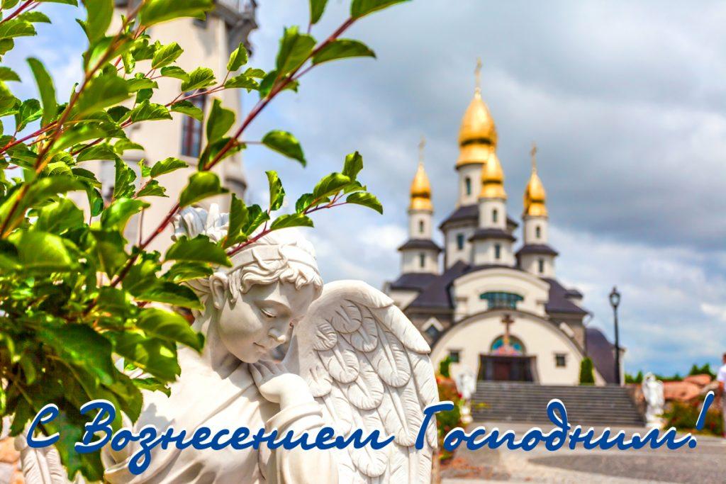 Праздники сегодня православные открытка
