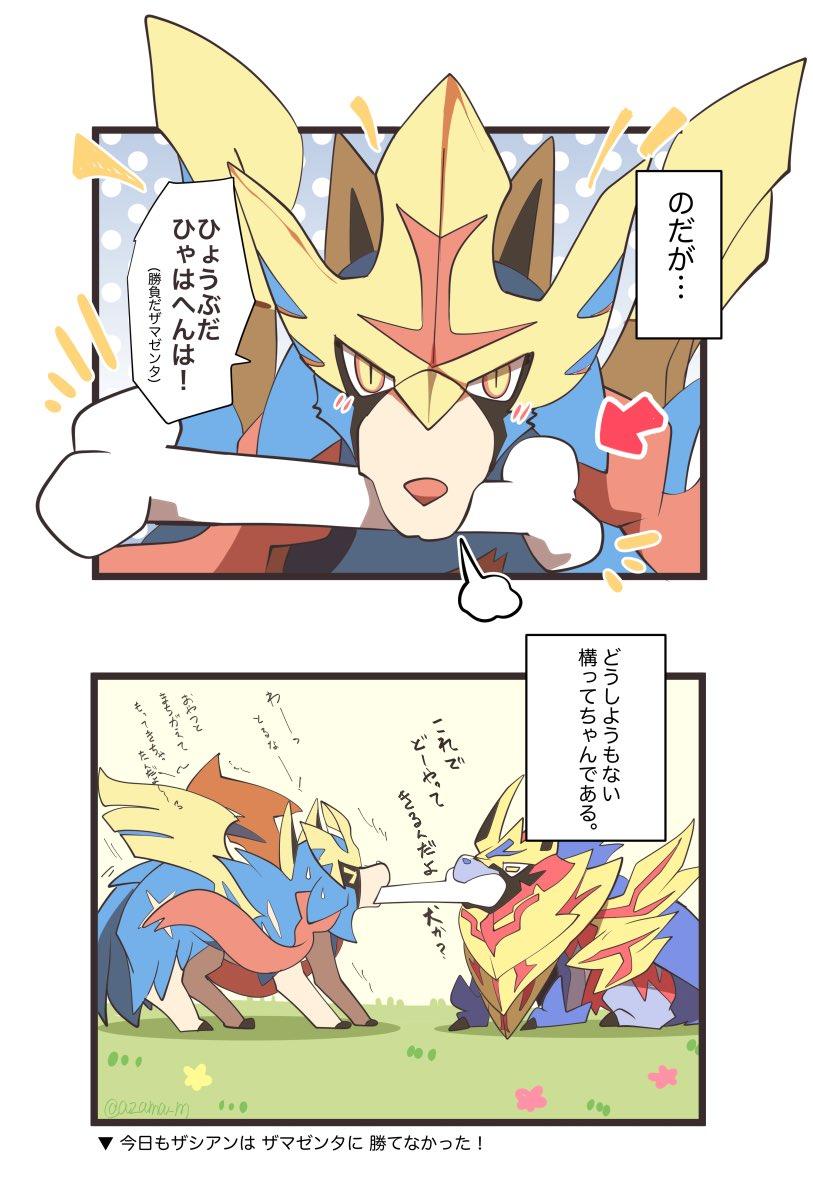 悲報】ポケモンソードシールドの伝説ポケモン『ザシアン』、剣を