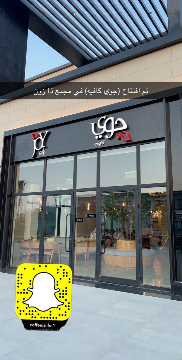 Coffee Is Life Twitterissa ذا زون طريق التخصصي اكبر مجمع