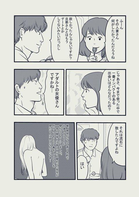 家 漫画 松本 千秋