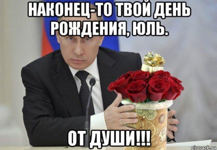 Одноклассниках, юля с днем рождения открытка прикольная