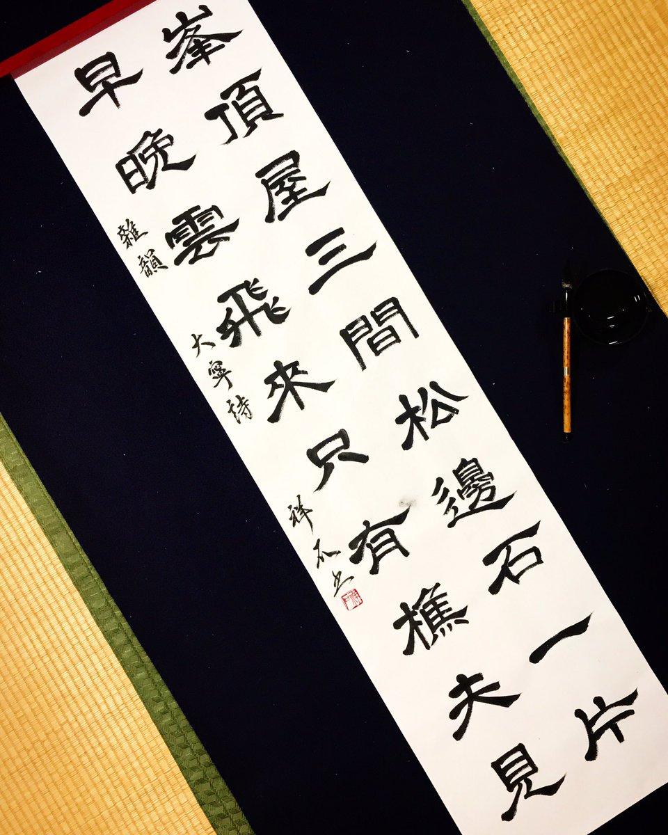 大寧『雑韻』「峯頂屋三間 松邊石一片 早晩雲飛來 只有樵夫見」 #書道 #书道 #書道家 #書道アート #書 #漢字 #芸術 #美文字 #手書き #書法 #书法 #毛筆 #calligraphy #shodo #kanji #japaneseart #japanesecalligraphy #西手祥石 #隷書 #筆文字 #半切 #条幅 #二行書 #漢詩 #清詩 #五言絶句