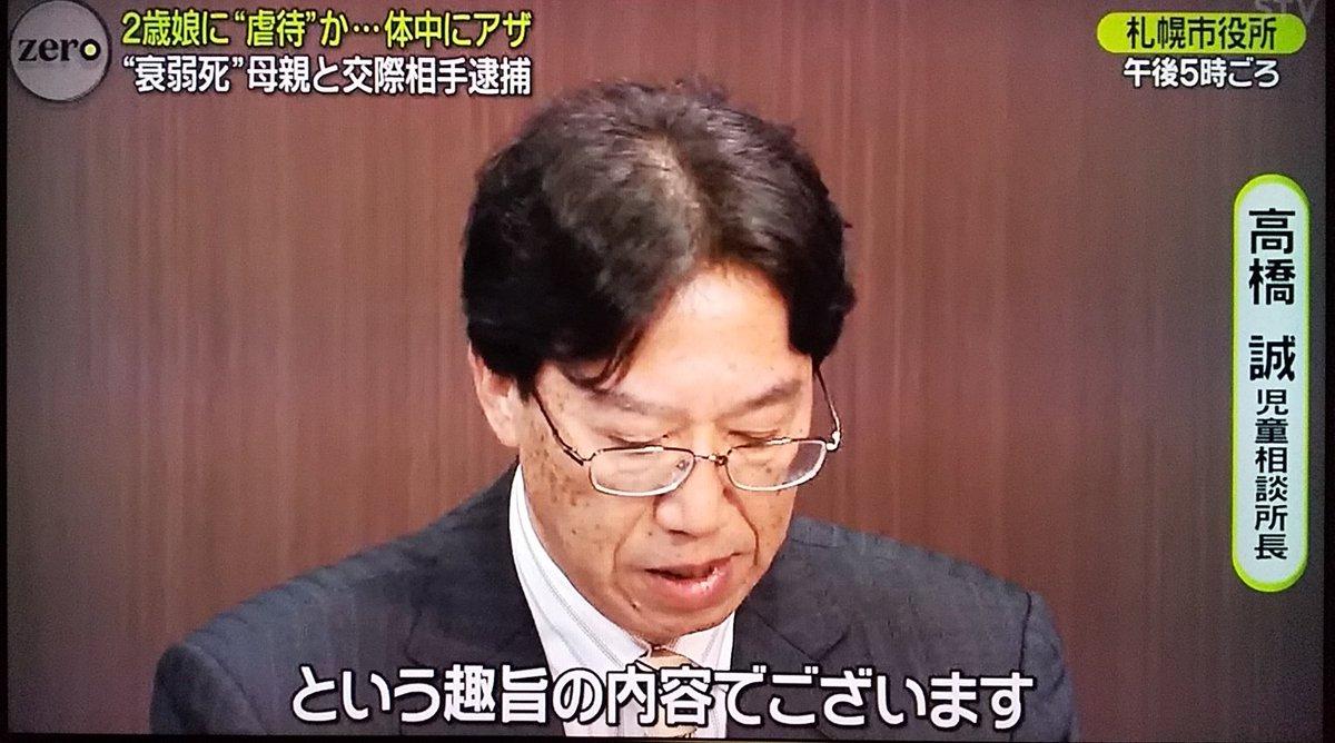 札幌 児童 虐待
