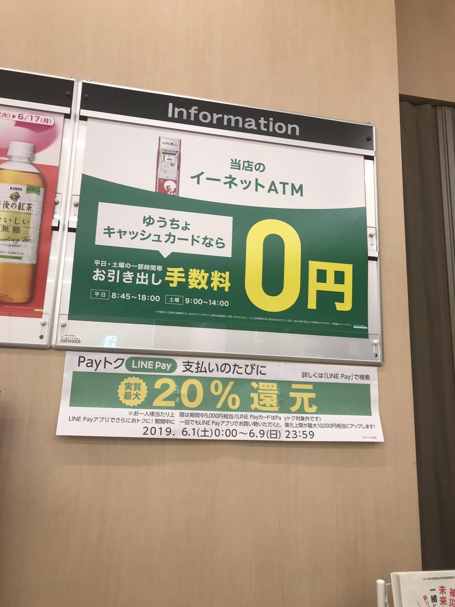 ゆうちょ 銀行 ファミマ 手数料