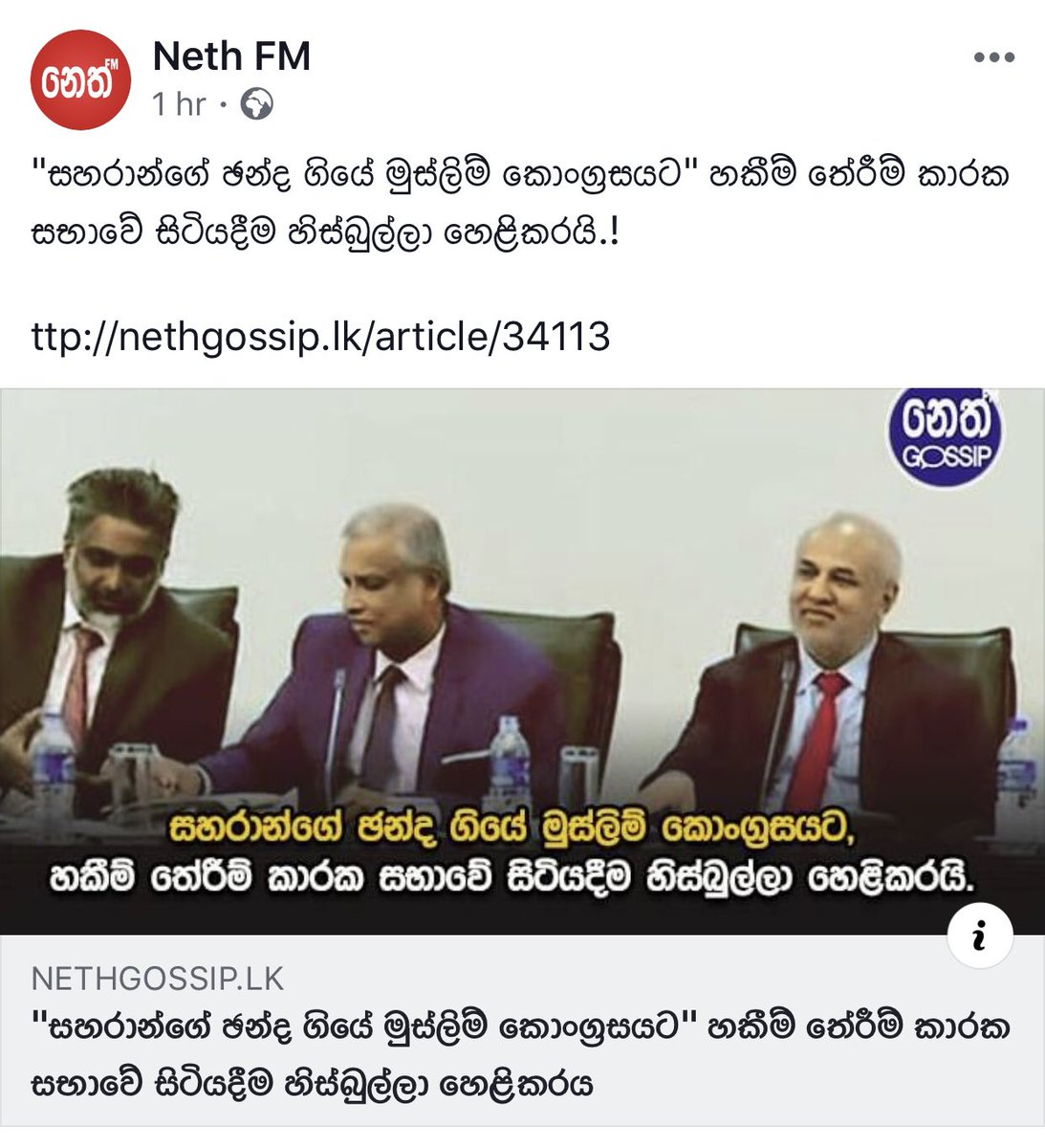 Saharan supported SLMC in 2015 elections-Hisbulla @groundviews @akeenan23 @Meerasrini Shouldn't SLMC leader @Rauff_Hakeem be questioned by PSC as well! Oh wait, hes part of the PSC 😂 #lka #EasterSundayAttacksLK