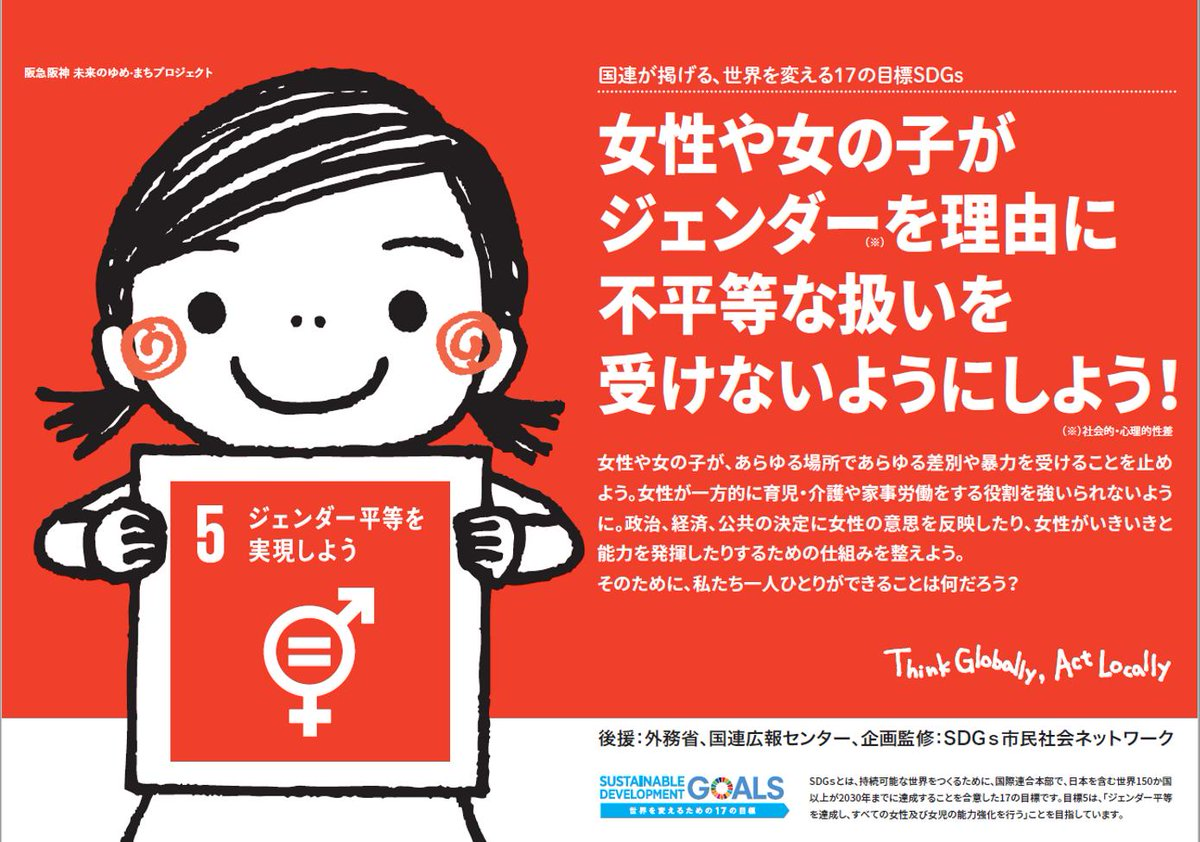 【☆SDGs×電車内ポスター2☆】 ゴール5~8のポスターです!😊 説明書きも分かりやすいので是非お読みください! #阪急電鉄&#阪神電車 #SDGsトレイン #ウマカケバクミコ