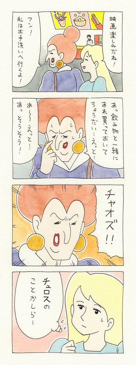 【今日の4コマ漫画】シンデレラ76(キューライス)