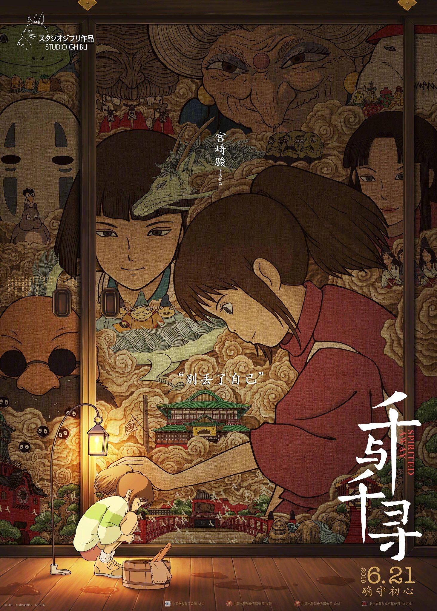 6月21日に中国で劇場公開が決定した<br>「千と千尋の神隠し」のポスターがとても美しい。