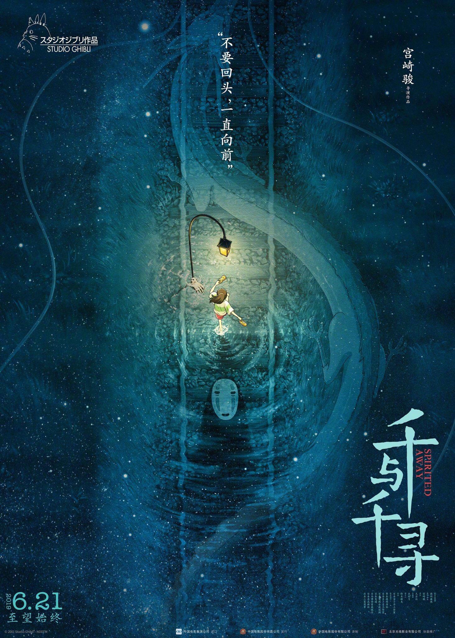 6月21日に中国で劇場公開が決定した 「千と千尋の神隠し」のポスターがとても美しい。