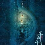 これはこれでアリ?中国版「千と千尋の神隠し」のポスターが美しい!