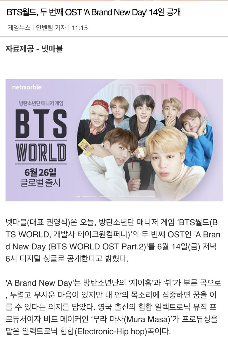 The #BTSWORLD OST pt 2 which is '