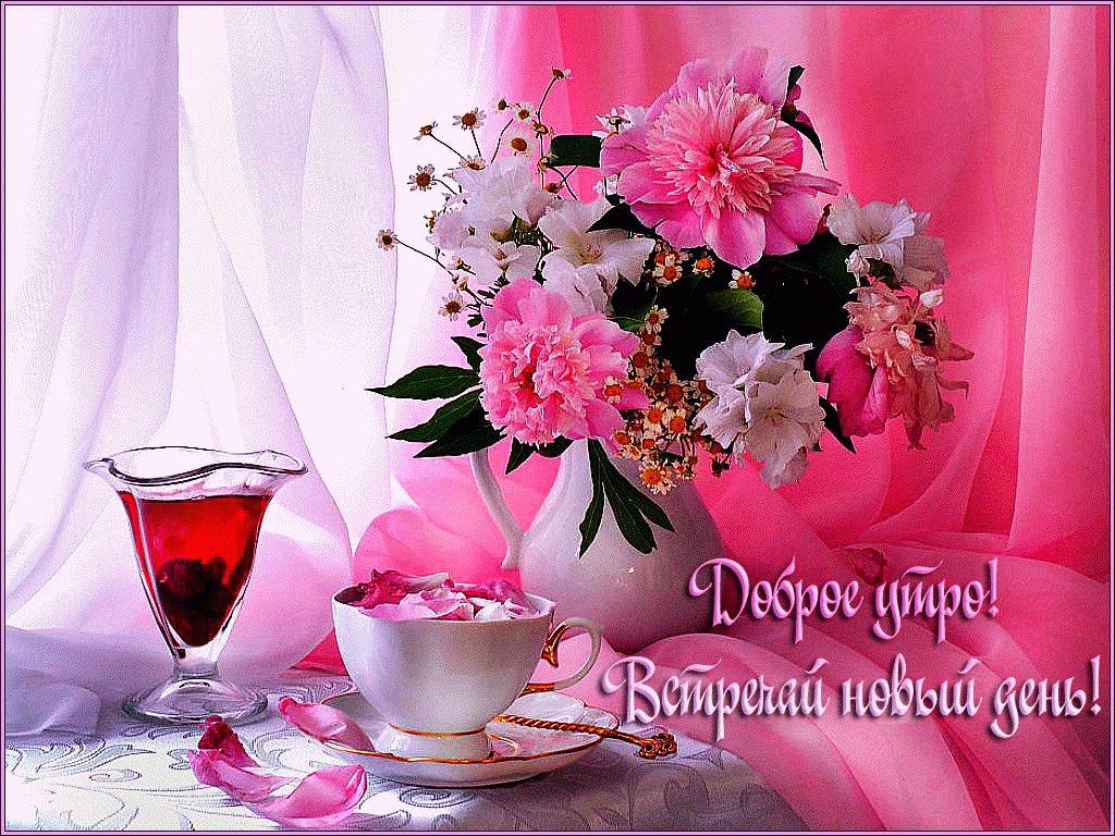 Открытка с цветами доброе утро хорошего дня, пасха
