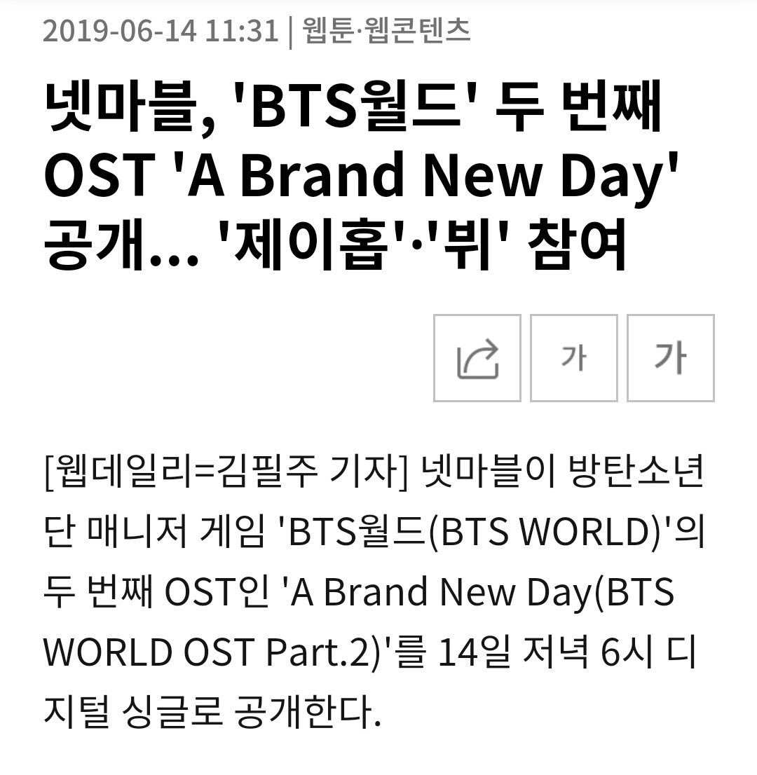 BTS WORLD's 2nd OST will be released at 6PM KST  the title