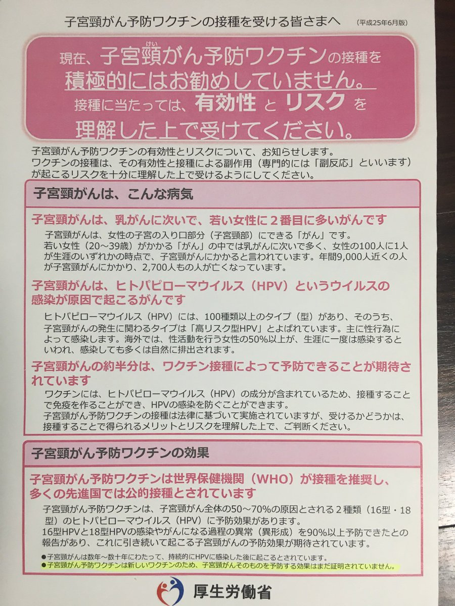 ワクチン 子宮 副作用 癌 頚