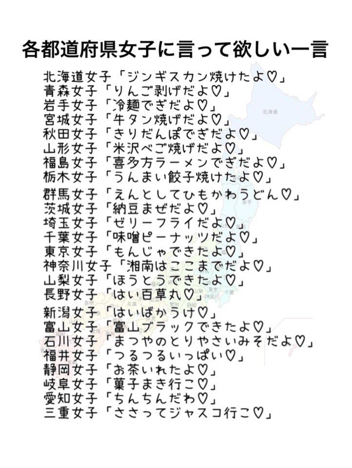 「各都道府県女子に言われたい一言」おもしろいです。都道府県男子に言われたい一言もつくってほしい。