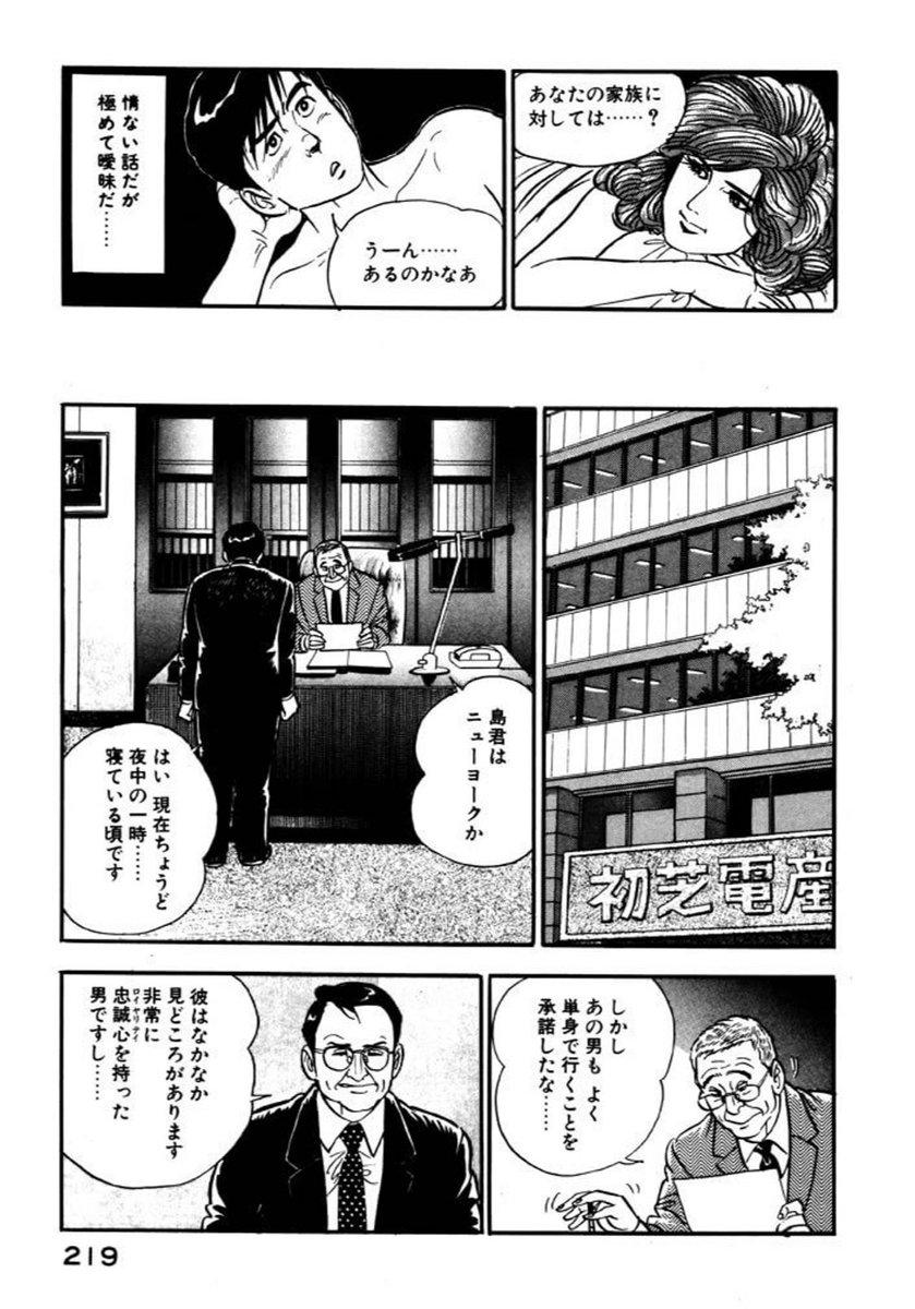 """真実一郎 on Twitter: """"カネカの転勤騒動を見て、課長島耕作第1巻の ..."""