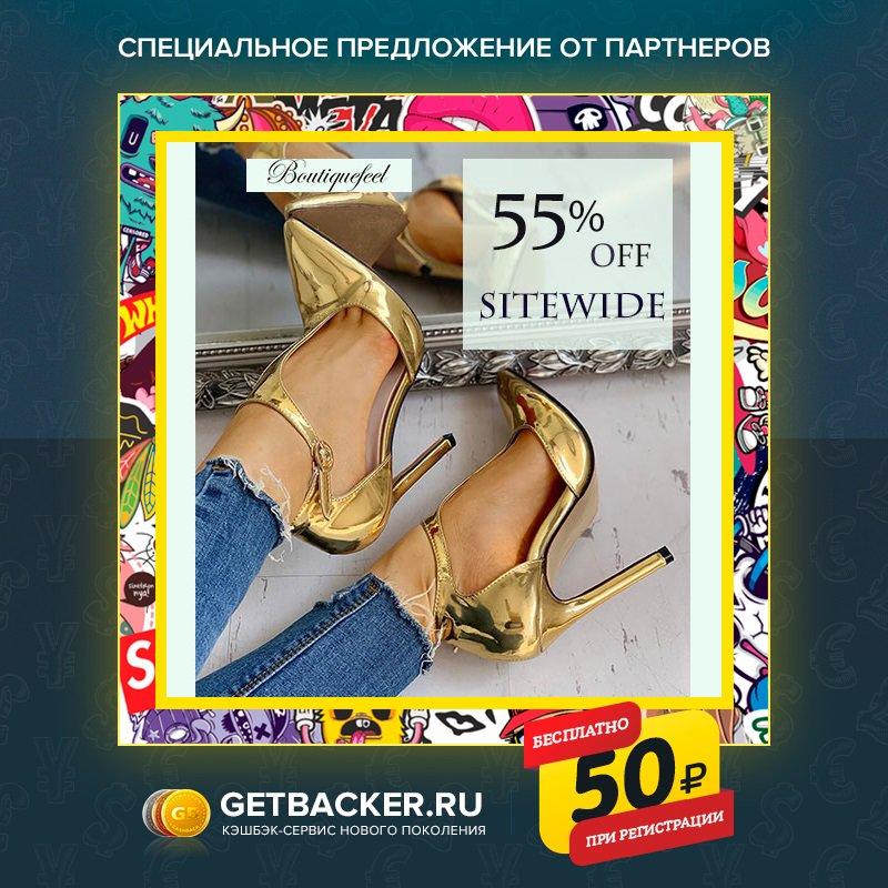 Получи #кэшбэк 7.8% с покупок в интернет-магазине #Boutiquefeel в #кэшбэксервис http://GetBacker.Ru! Дарим 50 рублей при регистрации на сайте! #платья #топы #нижнеебелье #купальники #обувь #стильно #модно #современно https://getbacker.ru/cashback/boutiquefeelcom-int/…