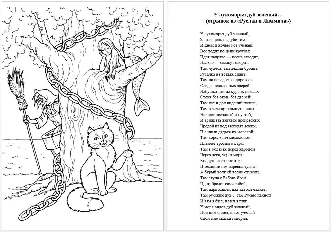 Картинки к сказкам стихотворение пушкина