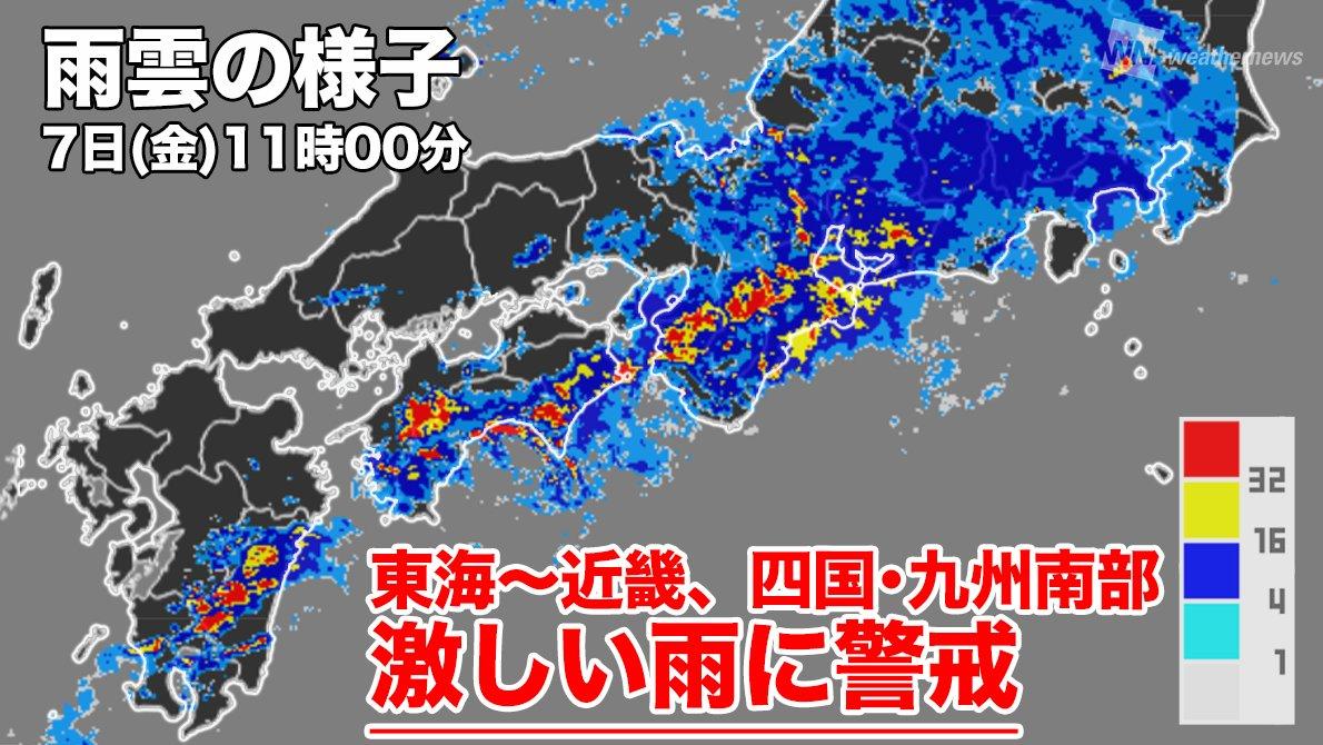 すでに大雨警報が発表されている四国や九州南部でも激しい雨に警戒を。 https//weathernews.jp/s/topics/201906/070065/  \u2026pic.twitter.com/RbJGgDPavr