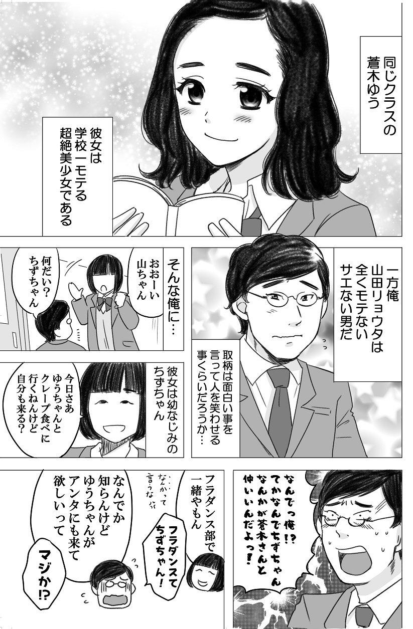 山ちゃんの結婚のお祝いはこんなところにも!素敵な漫画だな!
