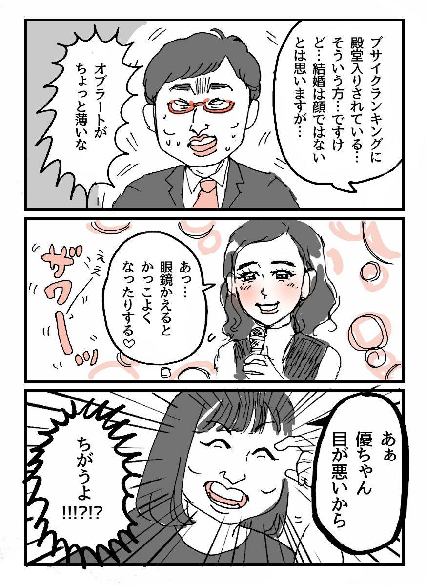 優 ツイッター 蒼井