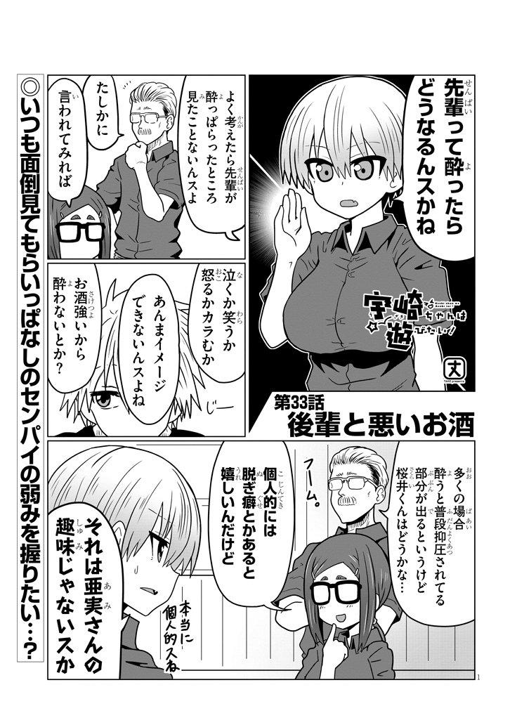 巻 は たい 3 宇崎 ちゃん 遊び 漫画『宇崎ちゃん』最新7巻、8月6日発売。DXパック特典では宇崎ママや妹が…!