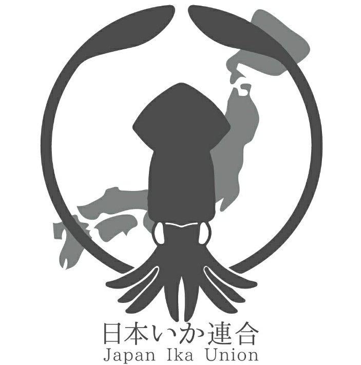 夏コミ当選いたしました!   サークル名:日本いか連合 配置:3日目の8/11(日)、西か15b  イカ好きによるイカ同人誌『いか生活』を頒布します。イカ好きの方もそうでない方も、是非覗きにきてください🦑 #C96