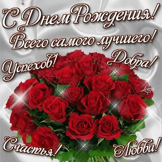 Поздравления с днем рождения женщине красивые в картинках с цветами красивые