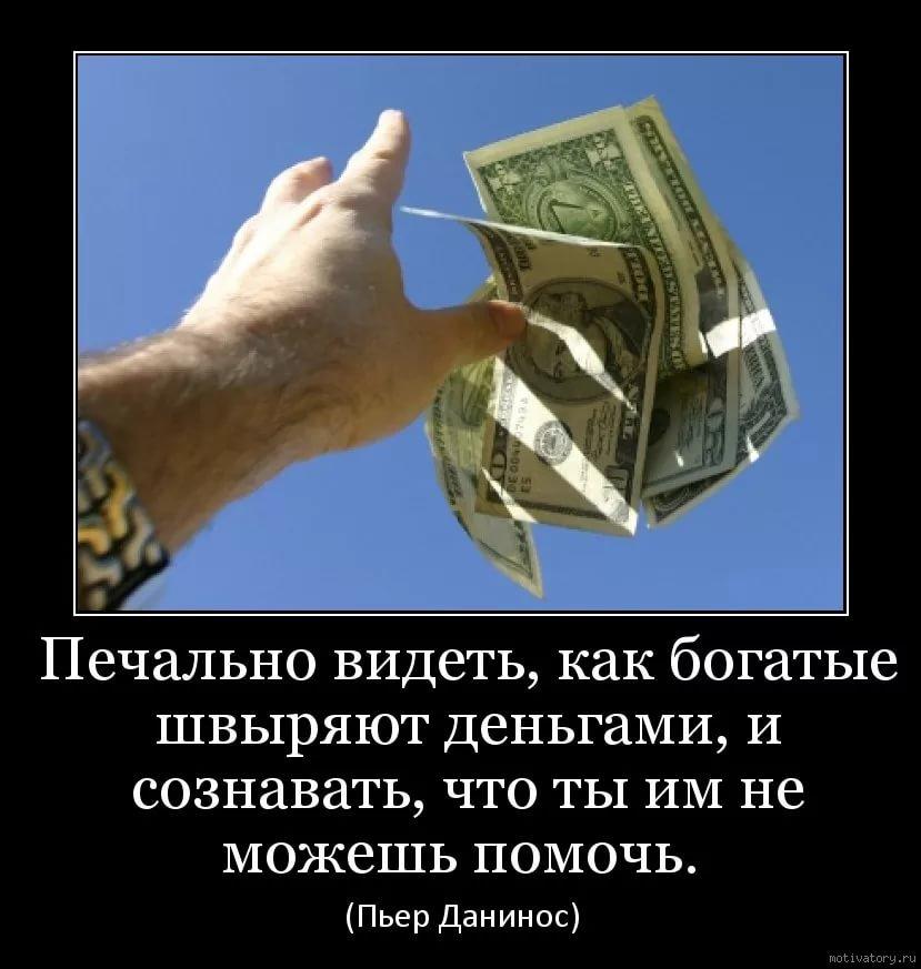 Статусы с деньгами картинки
