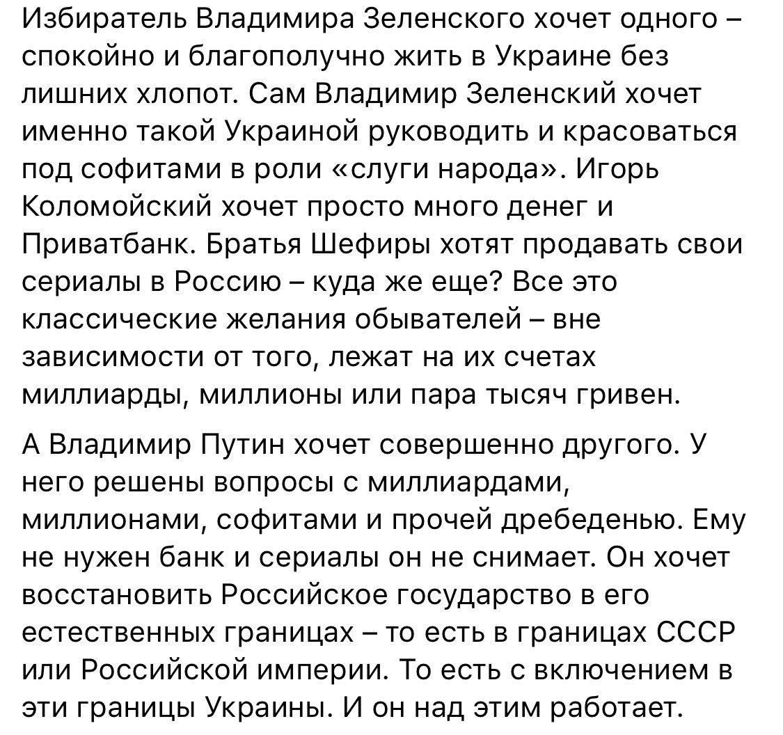На должностях командиров взвода, роты и батальона террористов находятся исключительно офицеры вооруженных сил РФ, - Луценко в ответе Зеленскому - Цензор.НЕТ 1817
