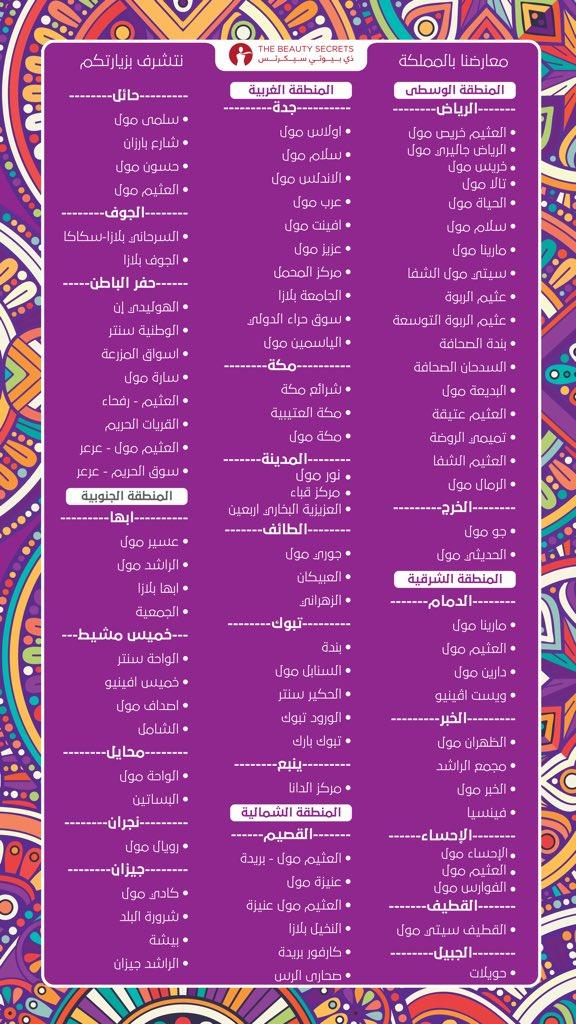The Beauty Secrets בטוויטר فروع ذي بيوتي سيكريتس Tbs في المنطقة الغربية مكة المكرمة المدينة المنورة جدة ينبع الطائف والباحة Http T Co 1fg6v0s03f