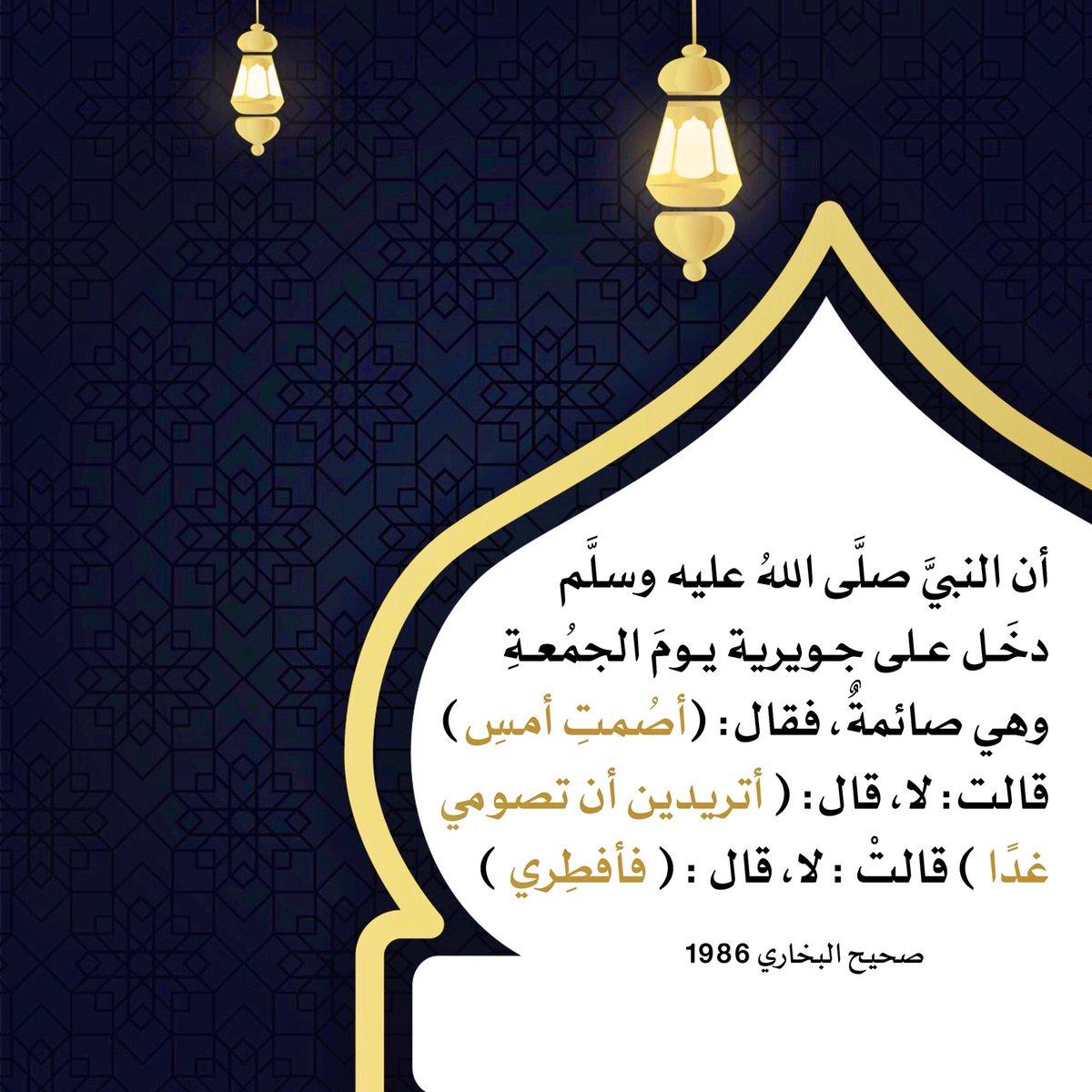 م د ه ام ت ان On Twitter حديث اليوم حكم صيام يوم