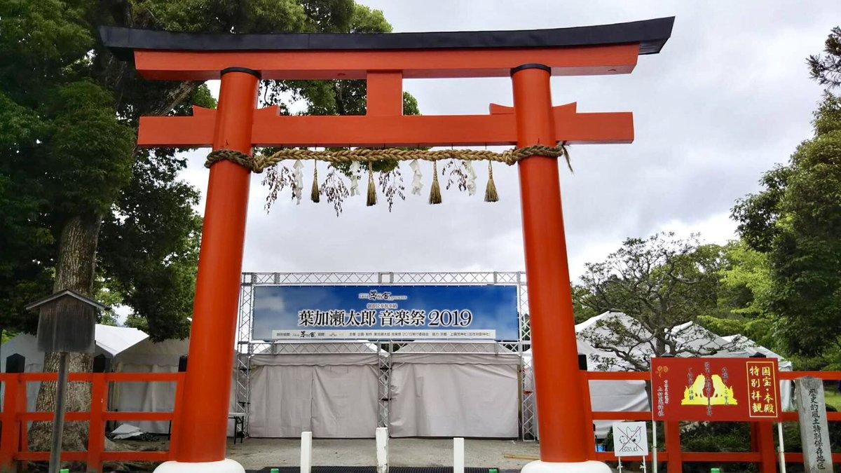 葉 加瀬 太郎 音楽 祭 2019