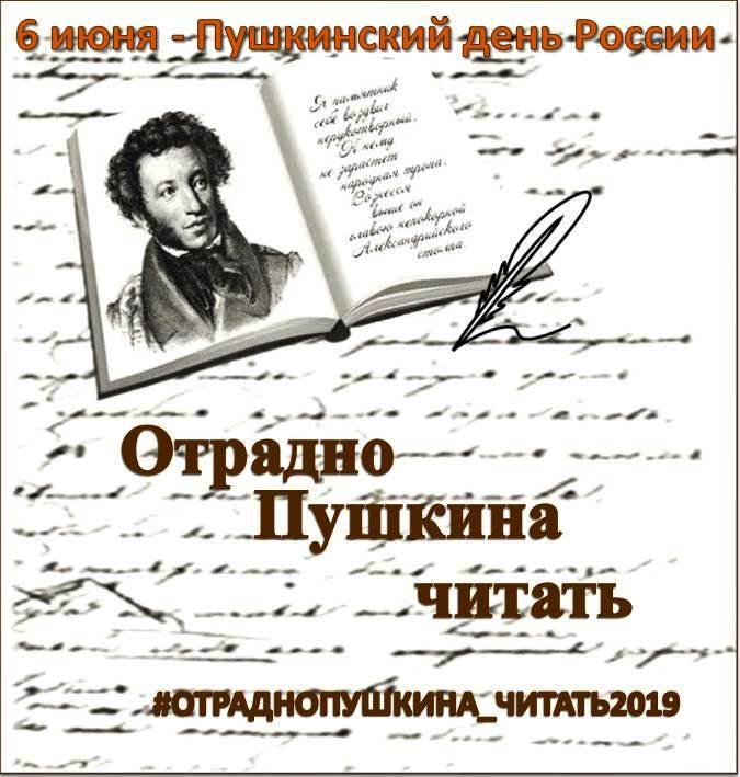 Чтобы, открытка с днем рождения пушкина своими руками