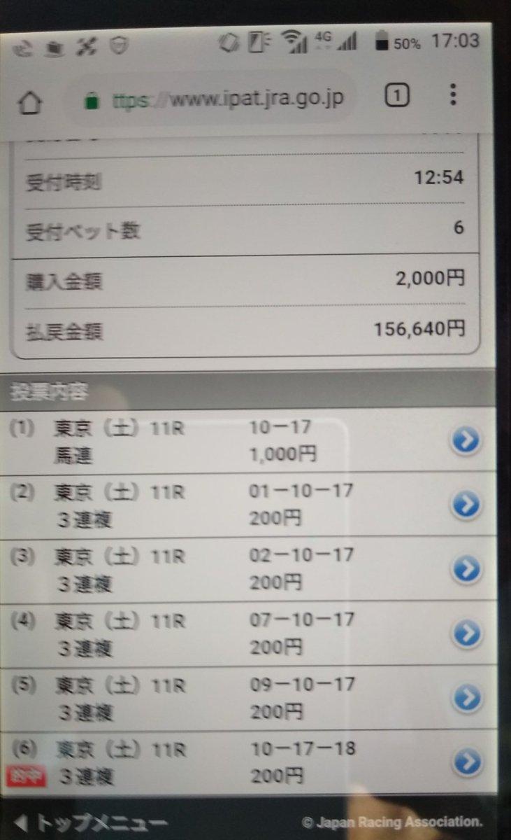 信じてほしいの  相棒のスマホ📱パシャったやつ だけど 頼んで買った馬券🐴🎫 東京のメインレース三連複的中🎯 しました~🍀(^_^) 阪神最終も馬連で当たりました 調子に乗って阪神最終、馬連🎯 (カイスギタカ😄)