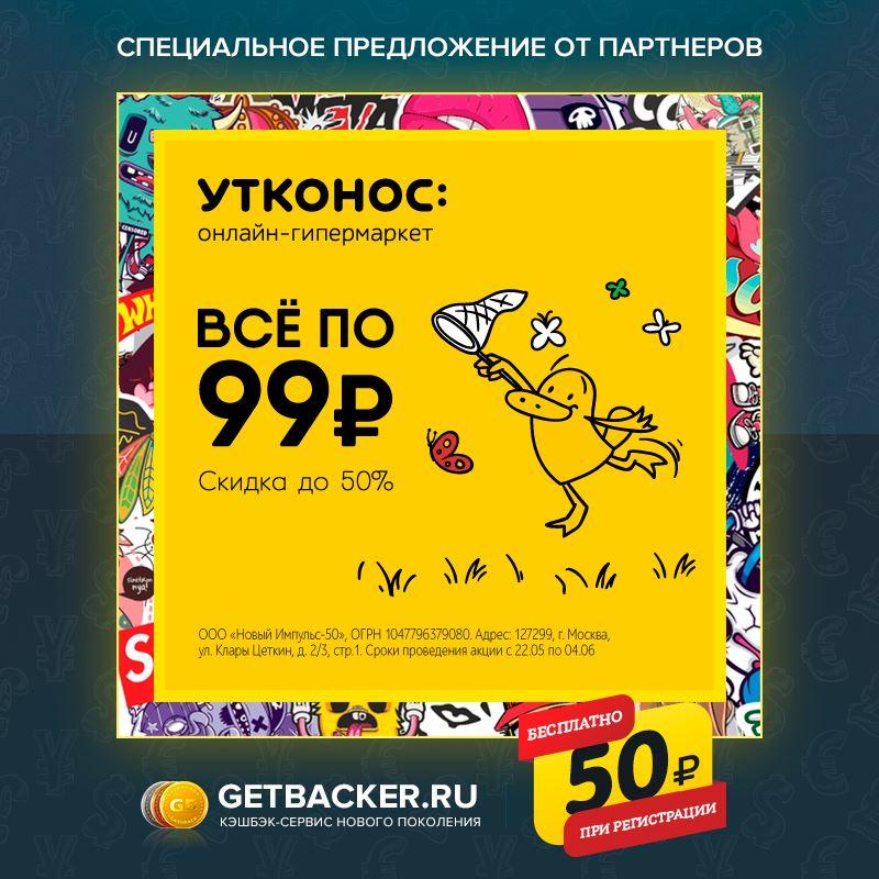 Получи #кэшбэк 9.75% с покупок в интернет-магазине #Утконос в #кэшбэксервис http://GetBacker.Ru! Дарим 50 рублей при регистрации на сайте! #гипермаркет #онлайнгипермаркет #доставкаедынадом #всепо99рублей #дешевлетолькодаром https://getbacker.ru/cashback/utkonosru/…