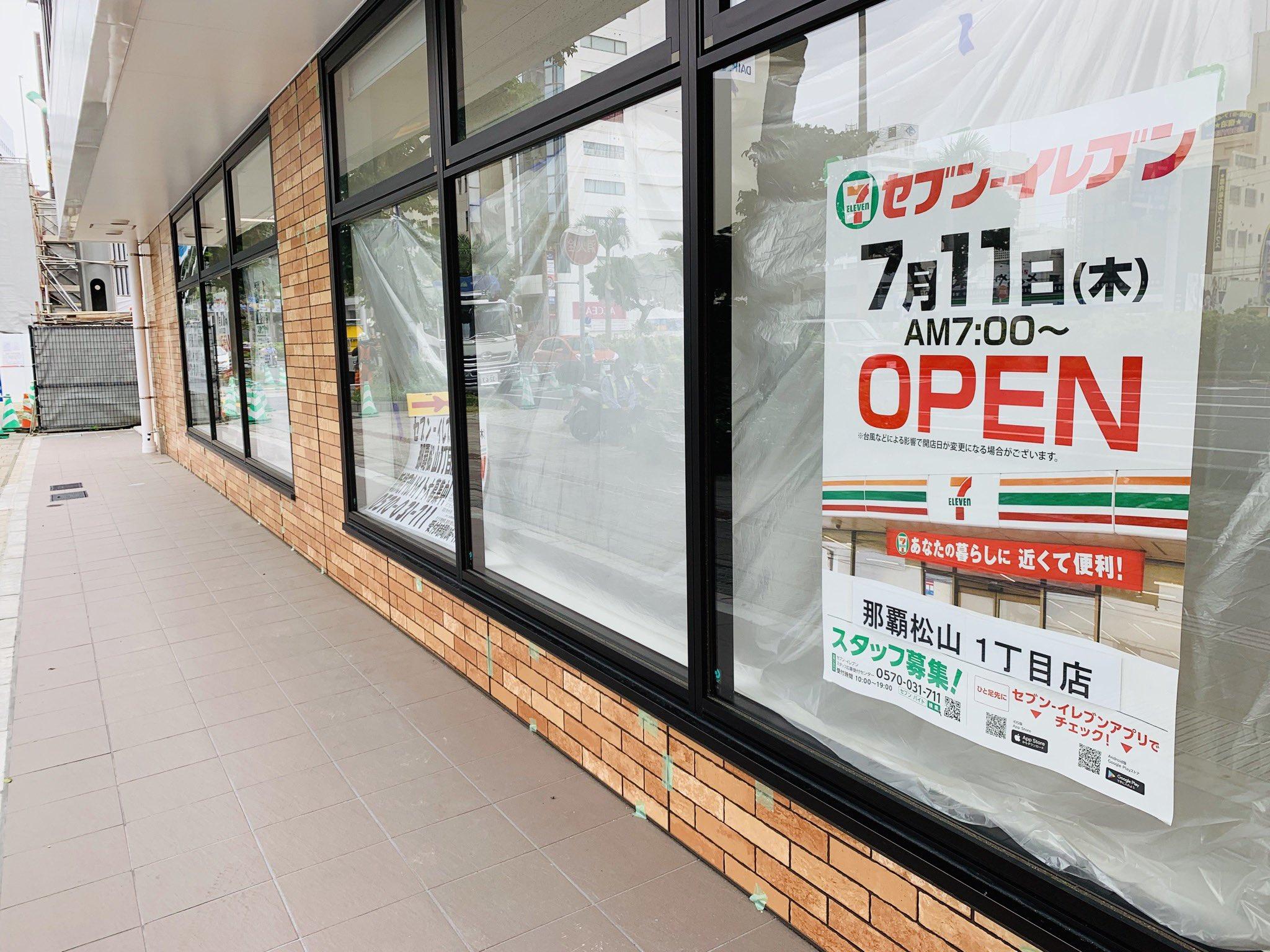沖縄についにセブンイレブンがオープンして、最寄りのセブンが台北じゃなくなる